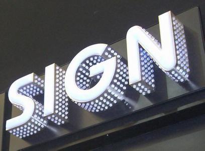 发光字帮助店铺商家提高知名度快速壮大